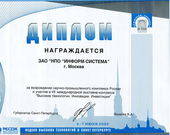 Достижения Информ система Диплом vii Международной выставки конгресса Высокие технологии Инновации Инвестиции